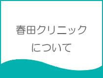春田クリニック